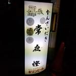 常夜燈 -