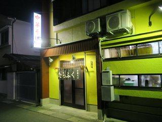 多良福 - 黄色いお店です