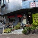 カレー屋丁字 - 環八と千川通りの交差点の角に…