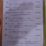 カレー屋丁字 - カレーライス(その2)