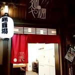 リューズヌードルバー - リューズヌードルバー@新横浜ラーメン博物館 店舗入口