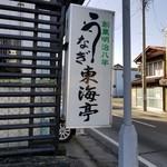 うなぎの 東海亭 -