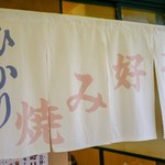 お好み焼 ひかり - ☆こちらの暖簾がお出迎え(^o^)丿☆