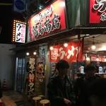 横浜家系ラーメン 綱島商店 - 外観