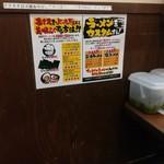横浜家系ラーメン 綱島商店 - ラーメンの食べ方
