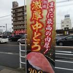 無添くら寿司 - まさに最高の肉厚! 期間限定 熟成 激厚中とろ 幟(2018.12.23)