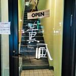 98902579 - お店入口