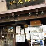 麺処 夏海 - 店舗外観