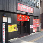 麺匠 茜ノ舞 - 店舗外観