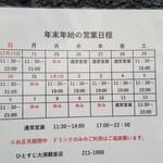 名古屋もつ焼き ひとすじ - 2019年末年始 正月営業 1日~4日11:30~19:00通し営業 31日 7日~10日休
