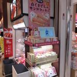 ロイヤル鹿児島空港売店 - 山福製菓の洋菓子