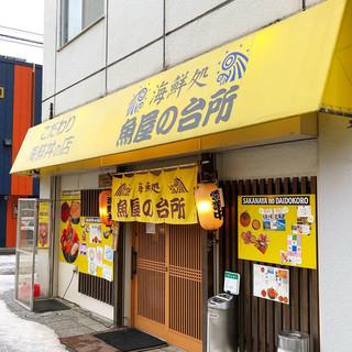 海鮮処 魚屋の台所 本店