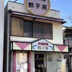 餃子苑 -