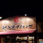 北海道ダイニング マルミ -