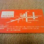 ウィンドロード - お店のカードです。場所はわかりにくいですね。隠れ家です。