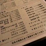Ryoushidiyasakurajima - メニュー(2007年12月現在)