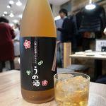 魚沼の恵をあなたへ 八海山バル - 八海山の原酒で仕込んだ梅酒