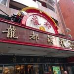 Dragon Restaurant - 外観