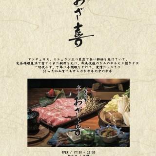 【尾崎牛の五つの美味しさ】