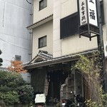 豊福 - 花隈の料亭旅館の食事処「豊福」さんです(2018.12.23)