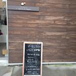 ブーランジェリー レキップ ド コガネイ - おしゃれな店舗の入口