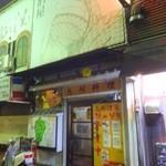 九州酒場 びーどろ - 外観(2)