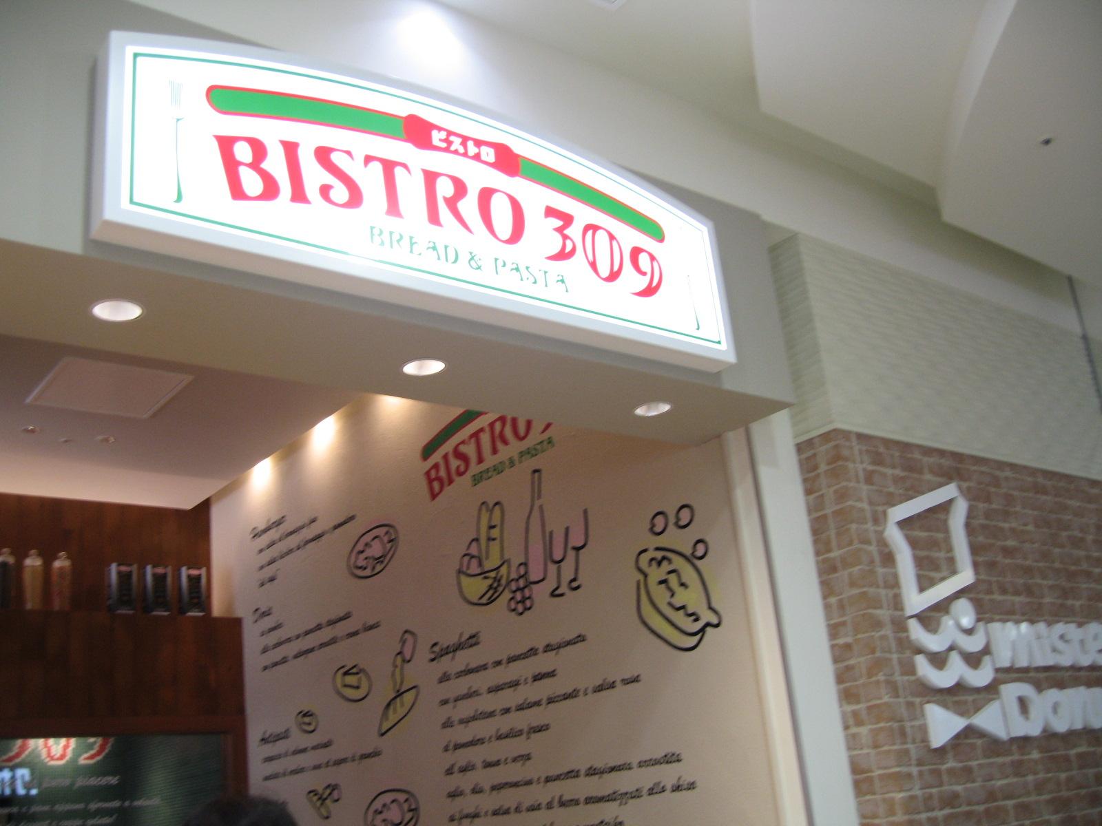 ビストロ309 フジグラン広島店