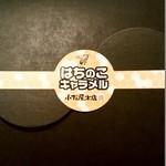98941835 - 小松屋本店@横手 はちのこキャラメル 包装