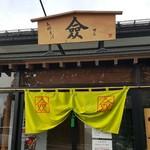 支那そば 僉 - 「支那そば 僉」入口(2018年12月23日)