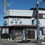 和菓子司 和田屋 - 国道4号線沿い、間々田駅近くにある「和菓子司 和田屋」