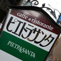 ピエトラサンタ - 地下鉄心斎橋駅から徒歩3分です
