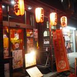神戸餃子 樂 -