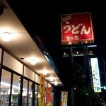 黒田藩 - 深夜まで。