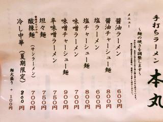 手打ちラーメン 本丸 -