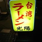 台湾ラーメン光陽 - 表看板