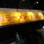 台湾ラーメン光陽 - 裏駐車場カンバン