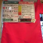 岐阜タンメン 守山竜泉寺店 -