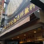 鵬天閣 酒家 - 『鵬天閣 酒家』(ホウテンカク シュカ)