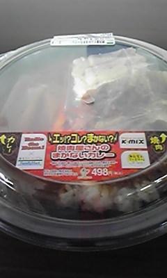ファミリーマート 静岡用宗店 name=