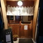 丸木屋 - 店舗入口