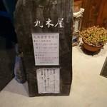 丸木屋 -