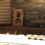 菊鮨 - 内観