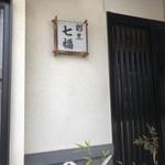 七福 - 入口