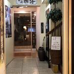 茶房 珈路 - 2階のお店の入口