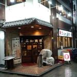 ニュー浅草本店 - お店外観