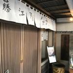 藤江屋分大 - 貫録の老舗です、お店は数年前に大改装されて綺麗です!(2018.12.24)