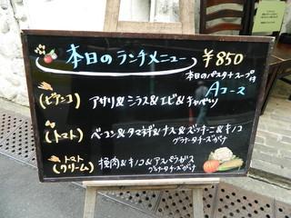 キッチン・イシガキ - ランチメニュー看板