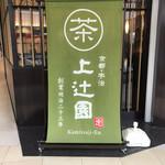 茶カフェ 上辻園 - 外観