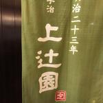 茶カフェ 上辻園 - 暖簾