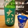 寧 - ドリンク写真:日本酒
